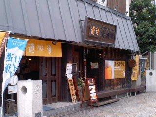 200715_1438~01道後麦酒館