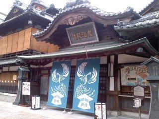 200715_1437~02道後温泉