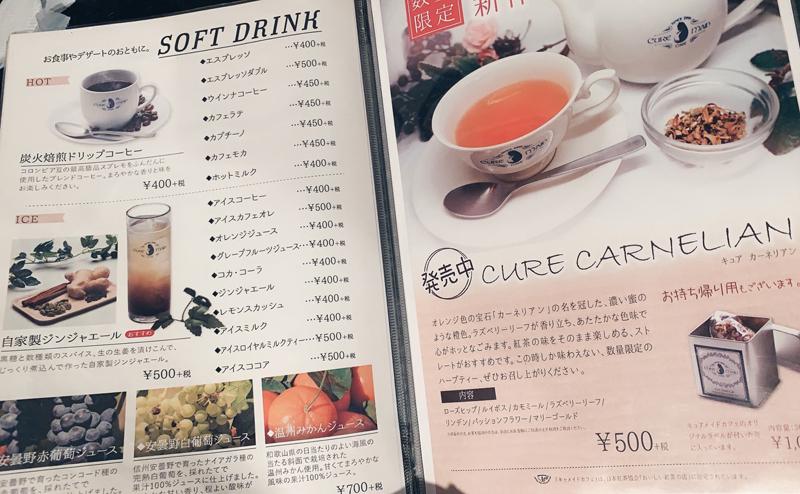 CureMaidCafe011