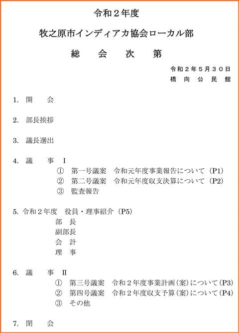 ★R2年度総会次第-1