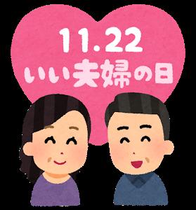 iifufunohi_1122_middle.png