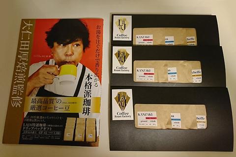 LAJAcoffee 大仁田厚