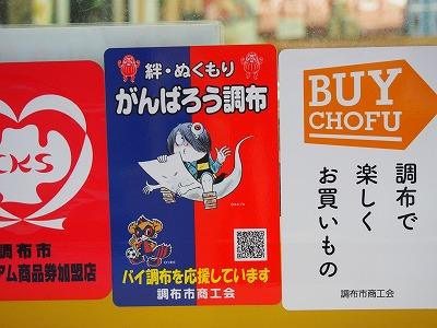 chofu70.jpg