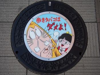 chofu80.jpg