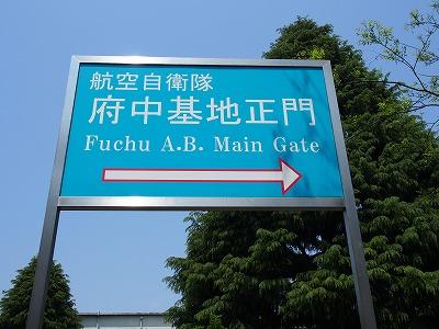 fuchu21.jpg