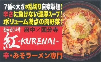 kokubunji16.jpg