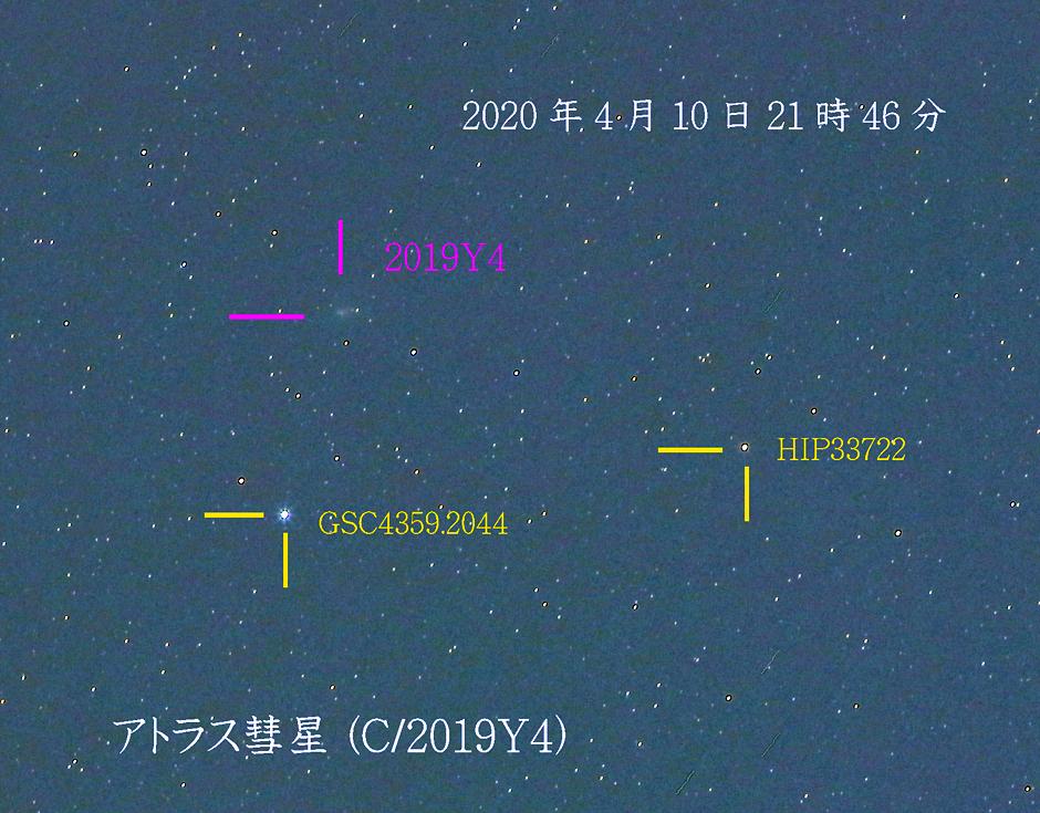 アトラス彗星 2020年4月10日