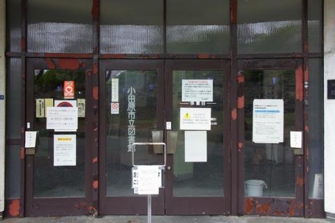 小田原市立図書館の入り口