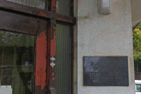 小田原市立図書館のプレート