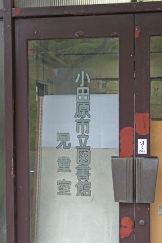 小田原市立図書館児童室入り口
