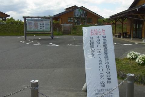 中井中央公園閉園のお知らせ
