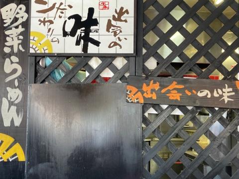 五味八珍大井松田店の店内装飾