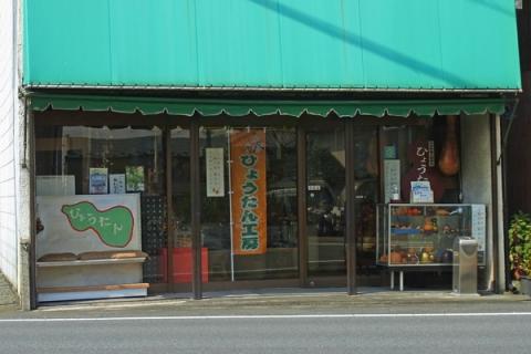 上大井駅前のひょうたん工房