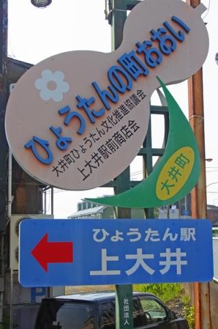 御殿場線上大井駅入り口