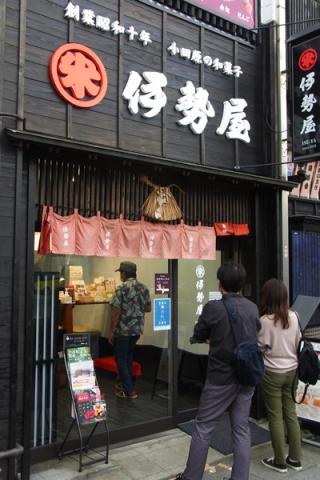 小田原伊勢屋の店の外観