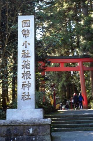 箱根神社登り口