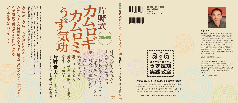 uzukikou_cover_m (1)