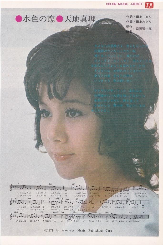 1972水色の恋