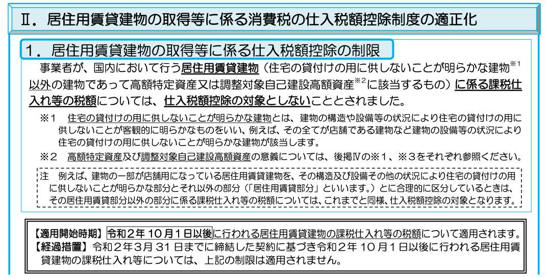 消費税改正2020_01