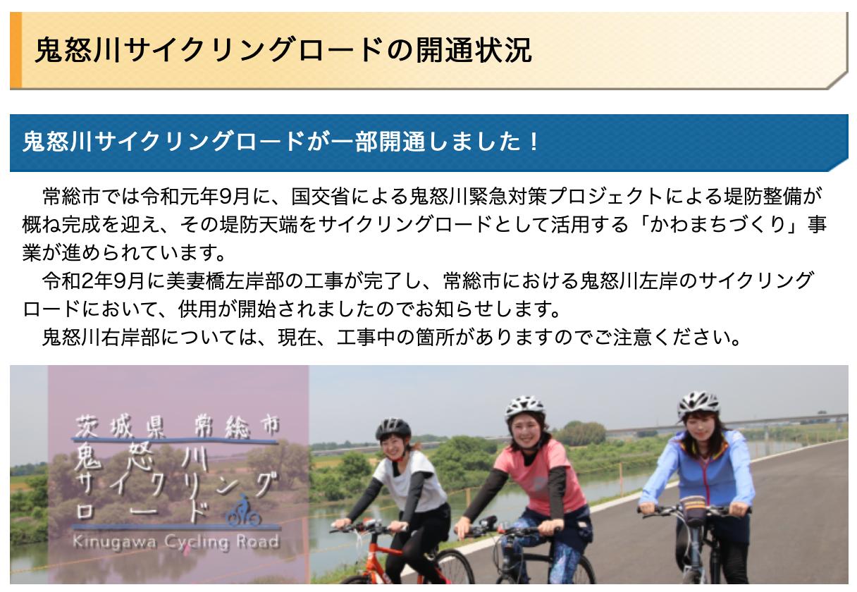 鬼怒川サイクリングロード