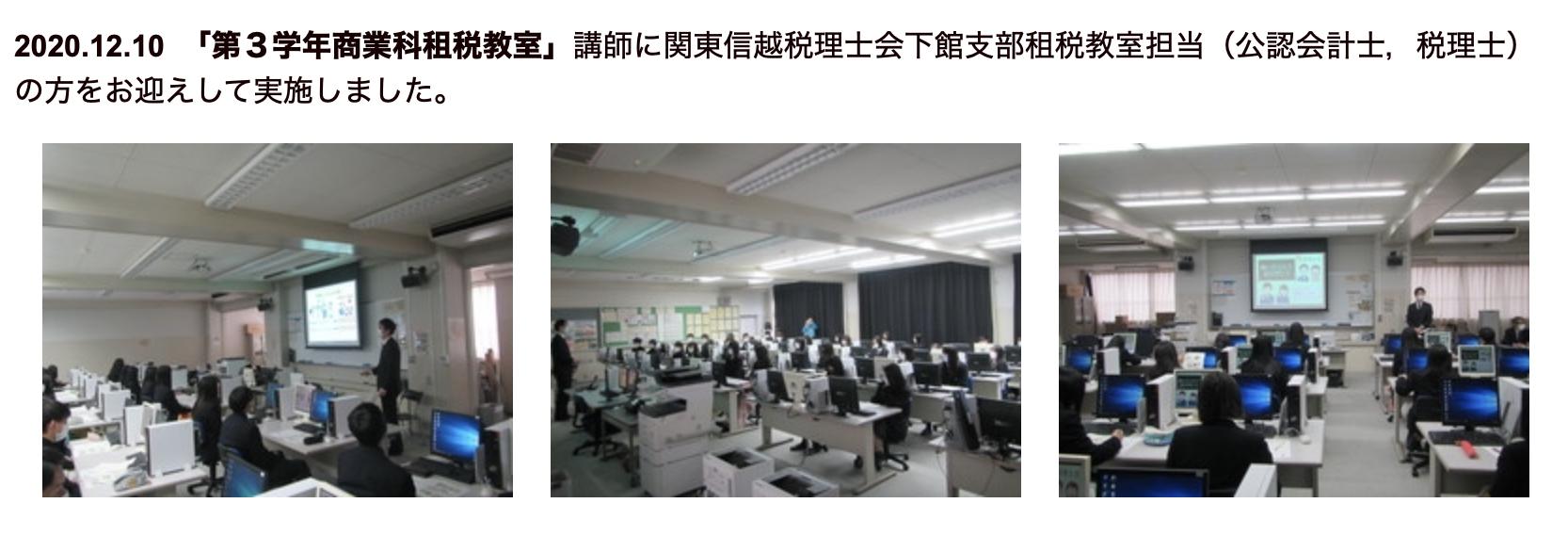 水海道二高租税教室