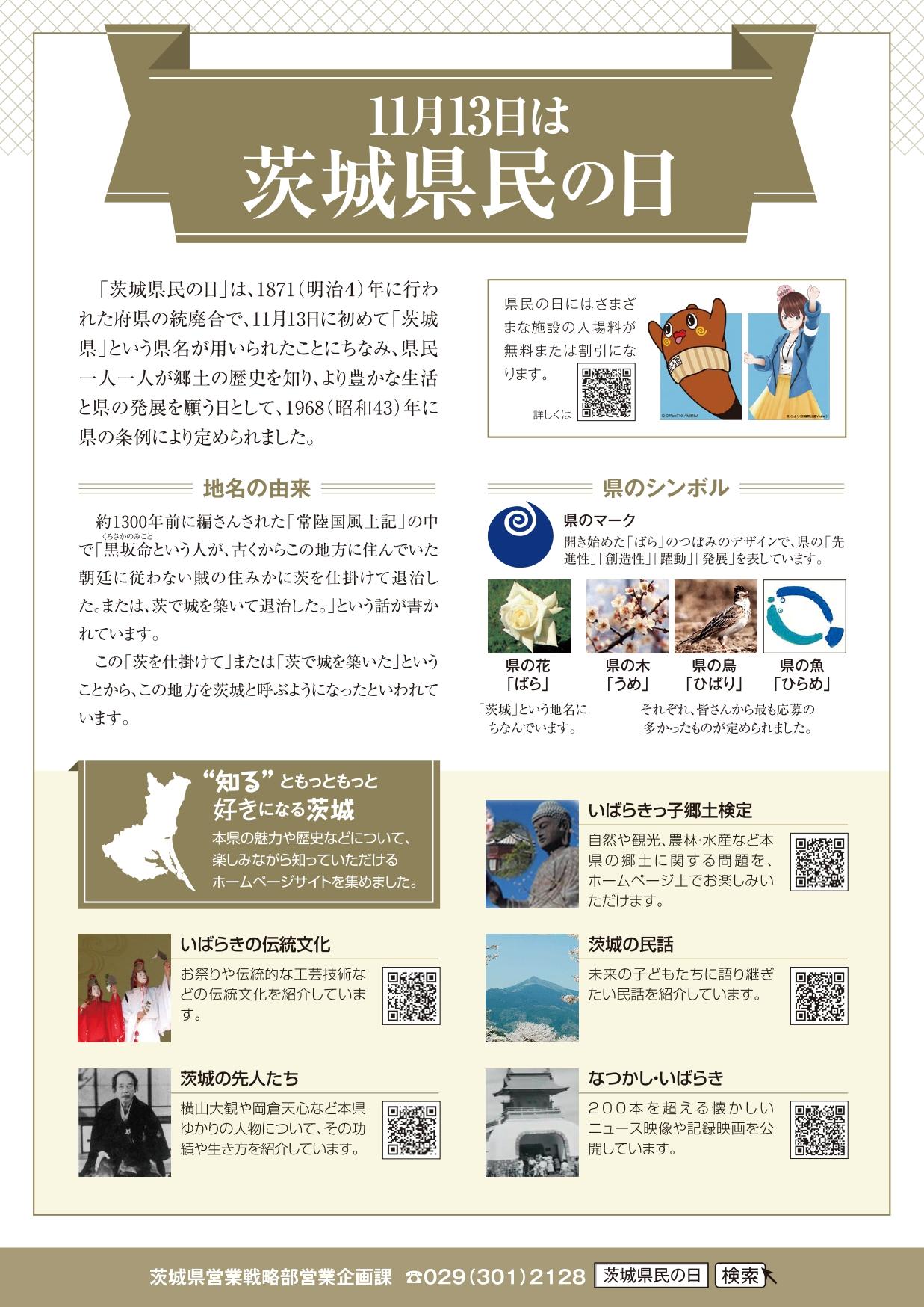 1020_kenminnohichichirashi_page-0001.jpg