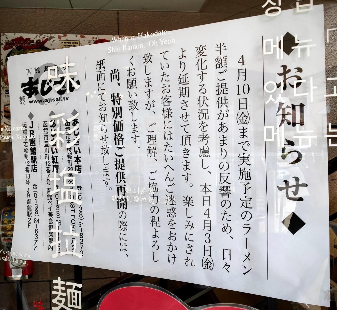 函館市雑談