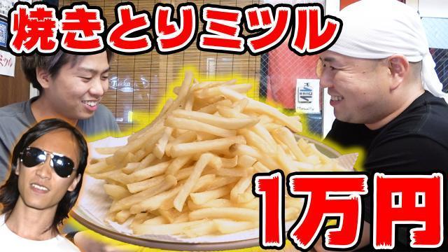 焼きとりミツル(サムネ)2