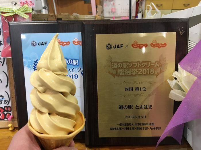 和三盆ソフトクリーム(道の駅とよはま)