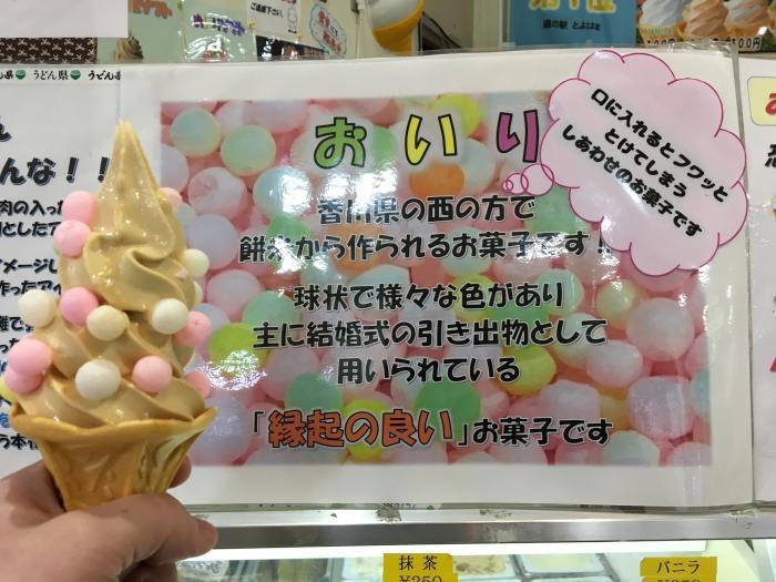 和三盆おいりソフトクリーム(道の駅とよはま)2