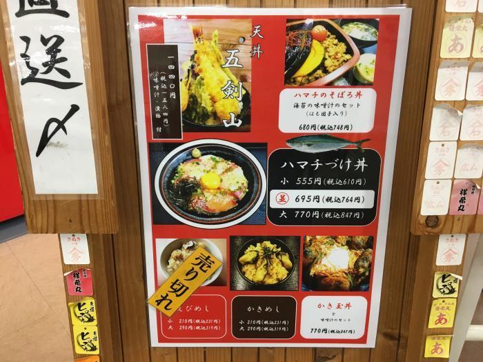 海鮮食堂じゃこや(道の駅・源平の里むれ)12
