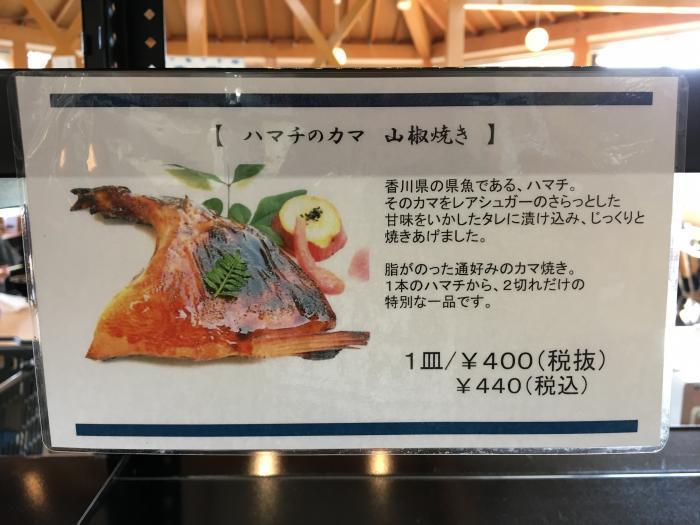 海鮮食堂じゃこや(道の駅・源平の里むれ)11
