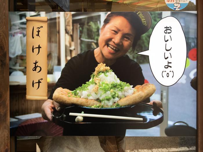 歩危(ぼけ)マート2号店5