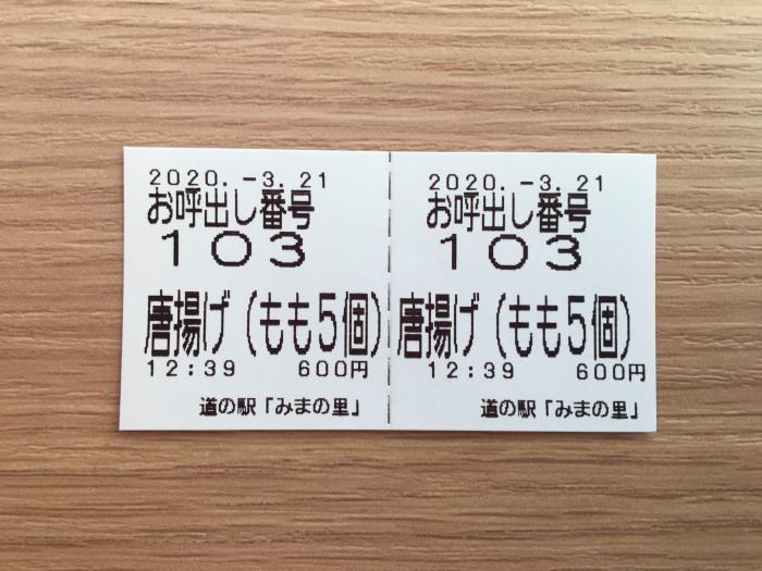 ミマまちチキン(道の駅みまの里)5