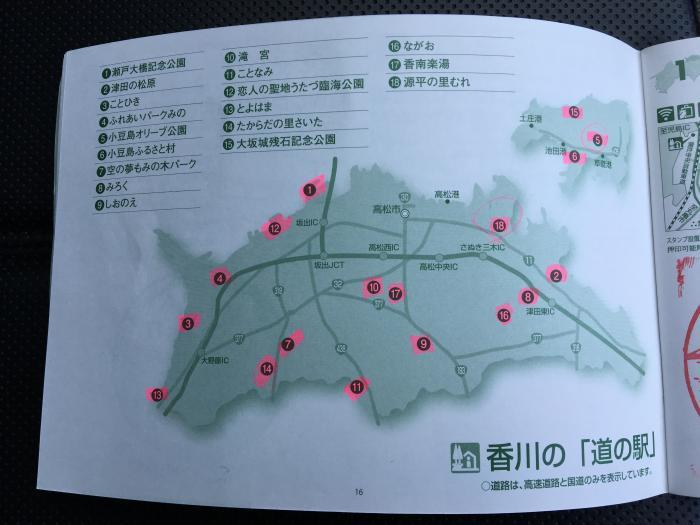 香川県の道の駅