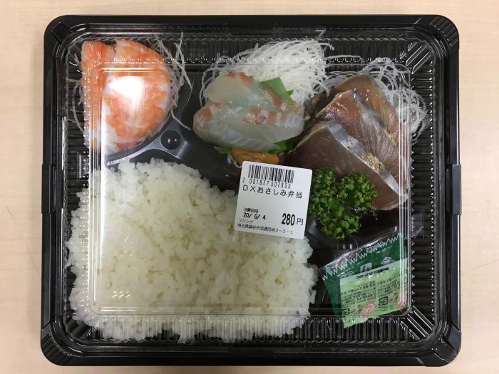 DXおさしみ弁当(株式会社フジシゲ)