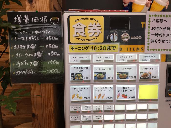 キッチン韮生の里(高知県香美市)5