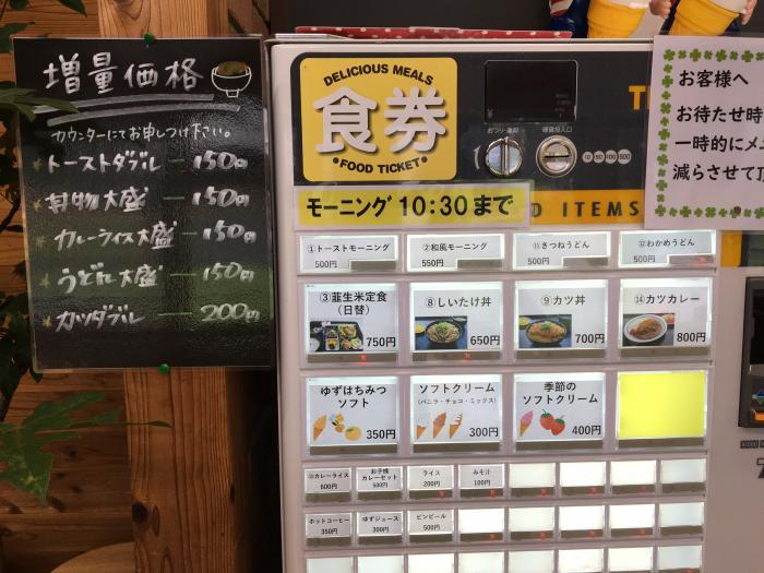 キッチン韮生の里(高知県香美市)4