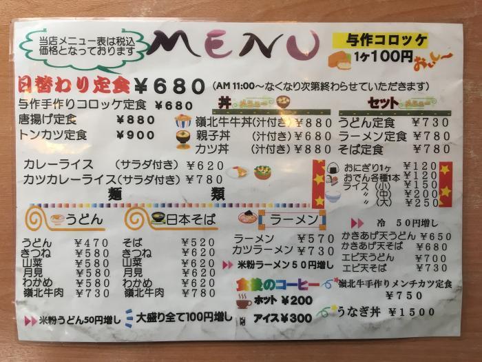 田舎料理与作5