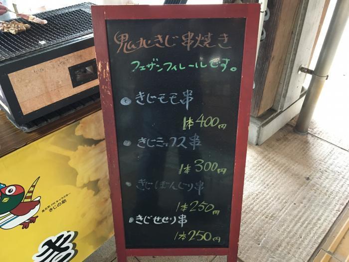 道の駅みま内 鬼北ダイニングフェザンフィレール(愛媛県宇和島市)3