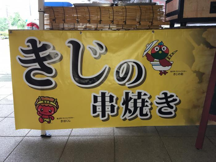 道の駅みま内 鬼北ダイニングフェザンフィレール(愛媛県宇和島市)