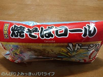 bigyakisobaroll02.jpg