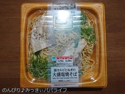 butashioyakisoba01.jpg
