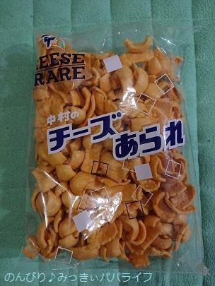 cheesearare20200601.jpg