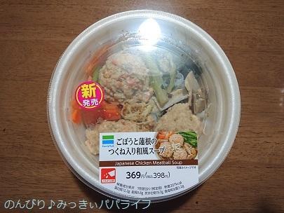 chickenmeatballsoup01.jpg