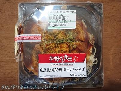 famimahiroshimayaki01.jpg