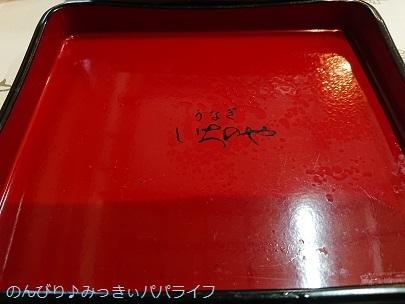 ichinoya20200609.jpg