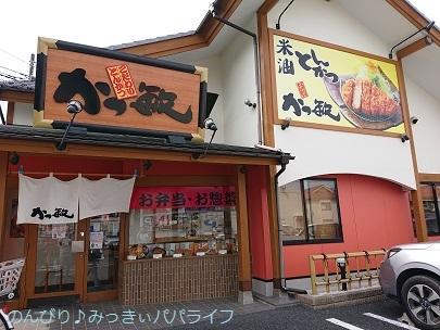 katsutoshi200901.jpg