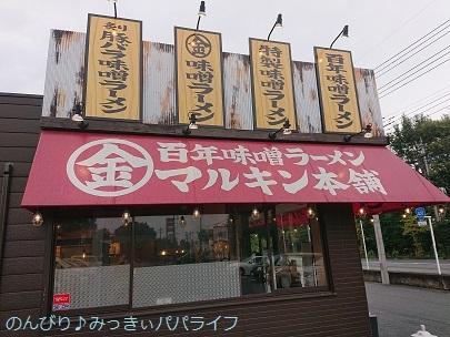 marukinhonpo20200901.jpg