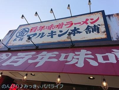 marukinhonpo20201101.jpg